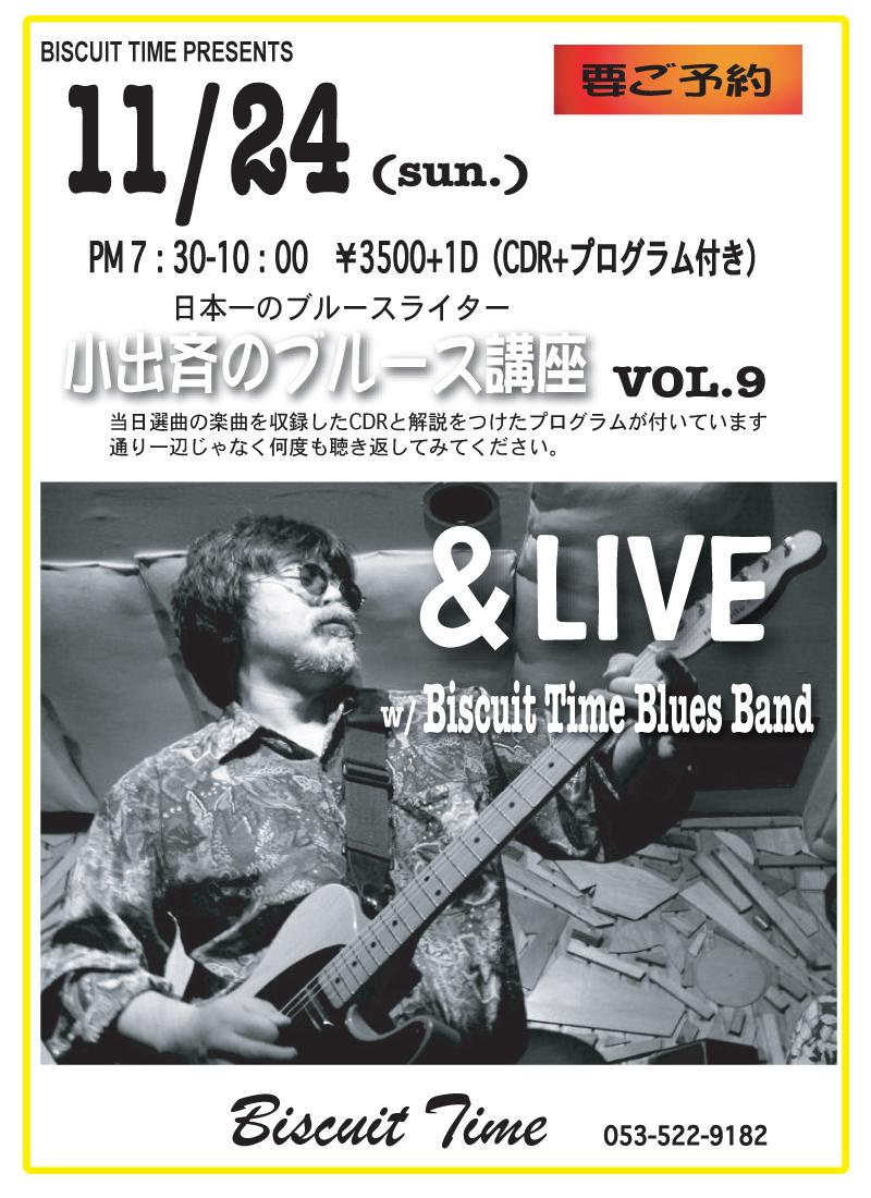 小出斉のブルース講座 VOL.9&LIVE