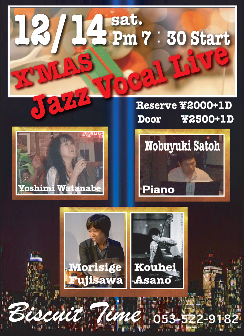 渡辺よしみ X'MAS JAZZ VOCAL LIVE