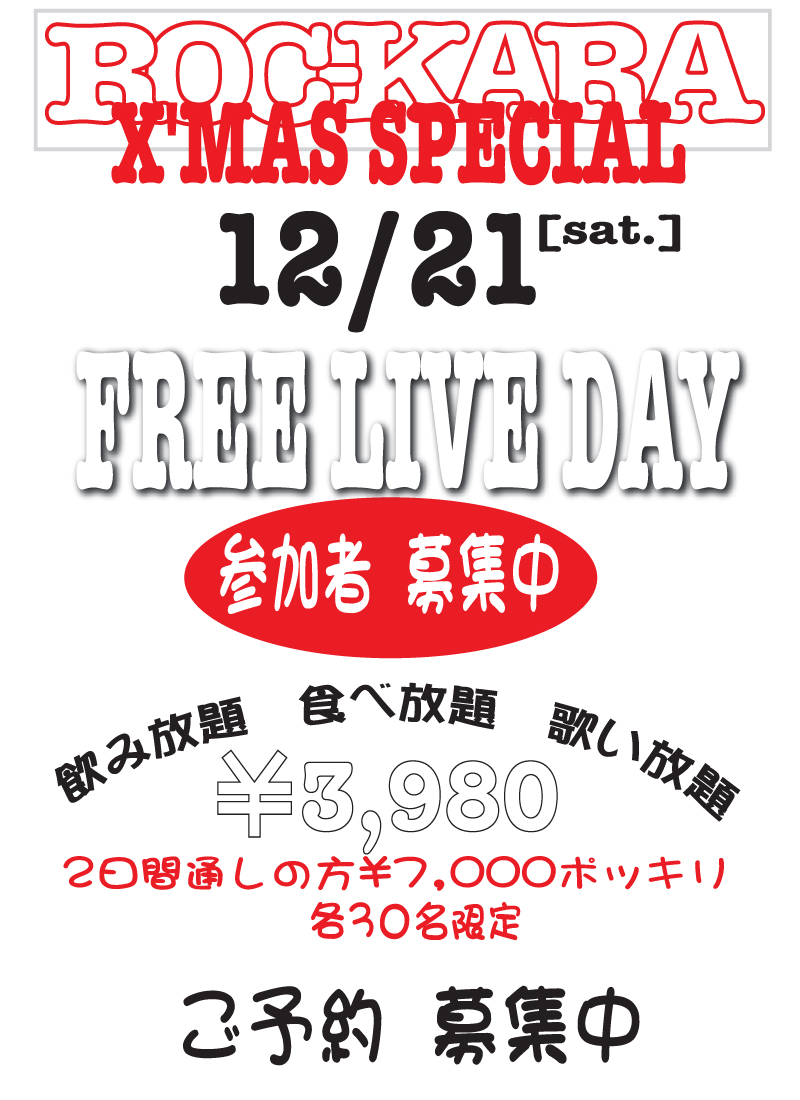 BT X'MAS ロッカラ&FREE LIVE DAY