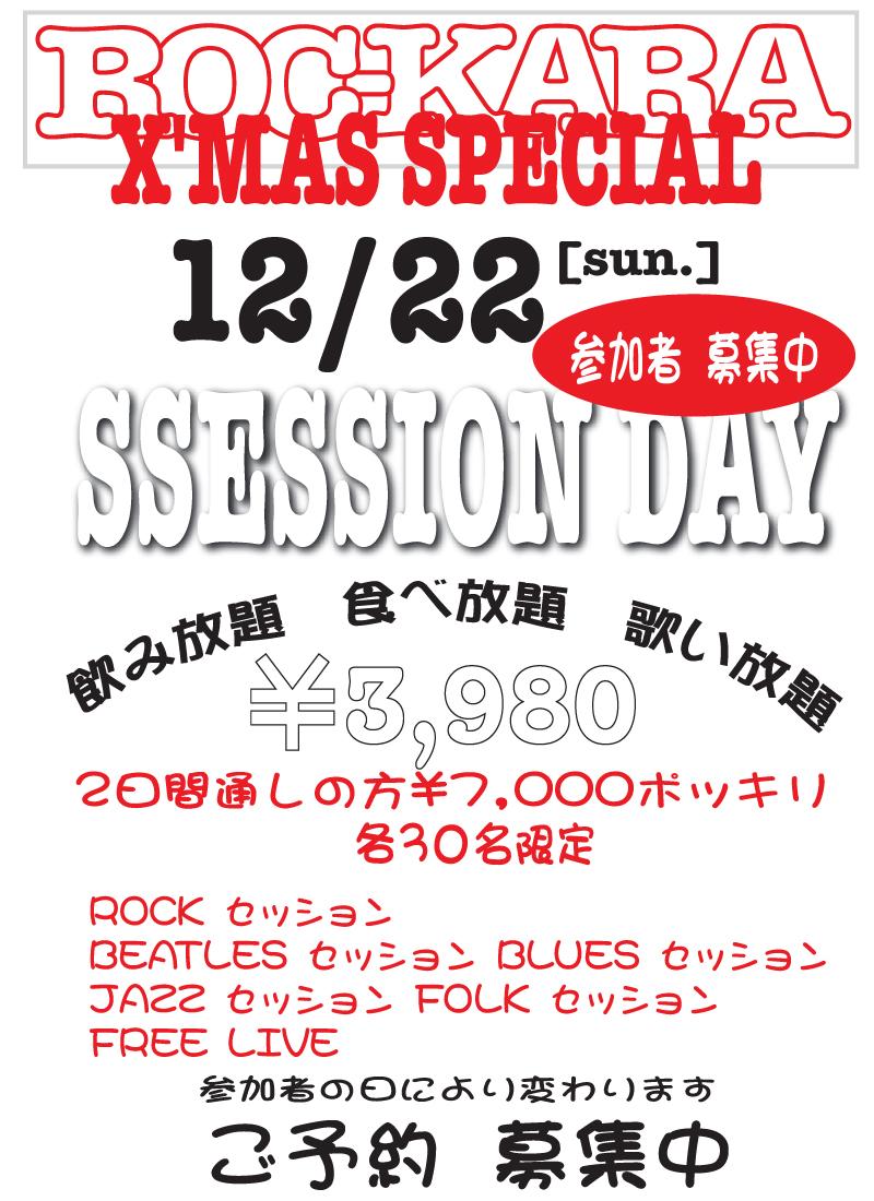 BT X'MAS ロッカラ&SESSION DAY