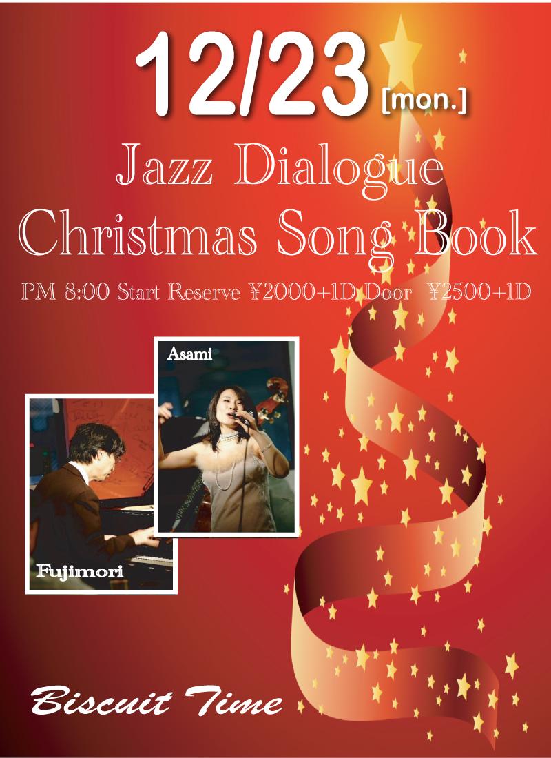 JAZZ DIALOGUE(鈴木 麻美&藤森 潤一)  ♪ジャズ ダイアログのクリスマス SONGBOOK♪