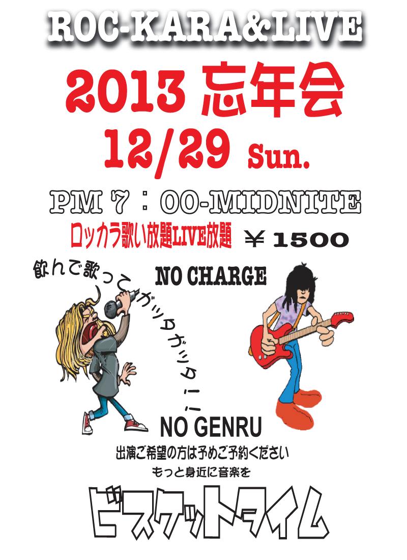 2013年ロッカラ&LIVE 忘年会