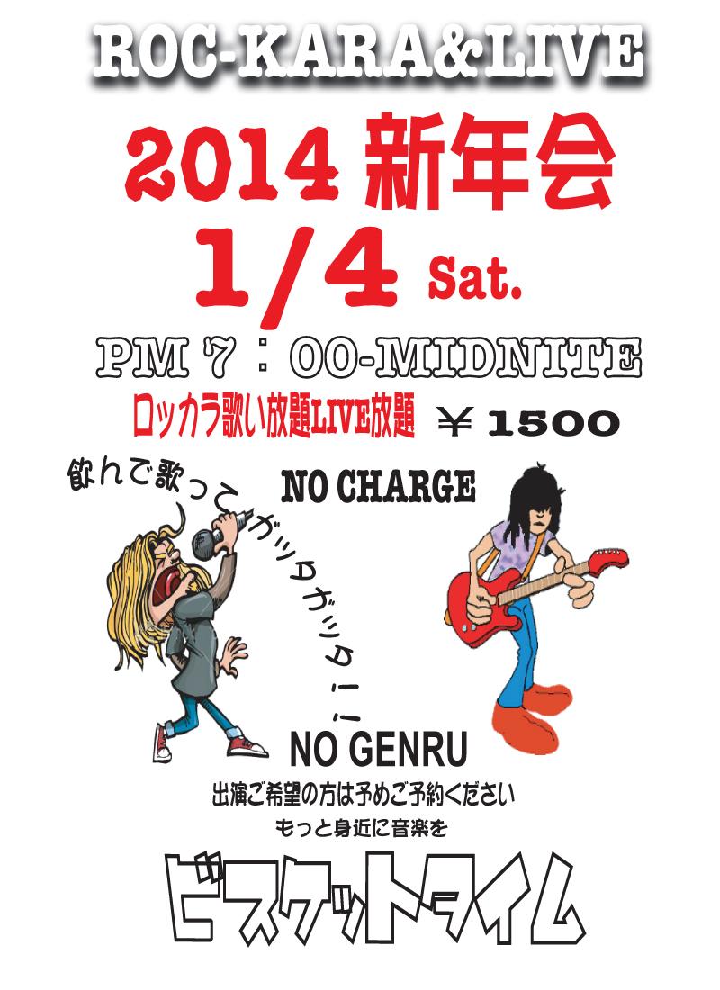 2014 HAPPY NEW YEAR ロッカラ&LIVE 新年会
