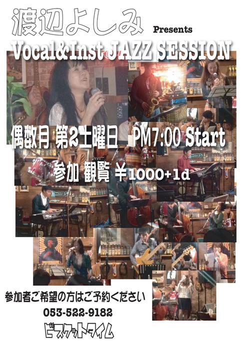 渡辺よしみ VOCAL&JAZZ SESSION