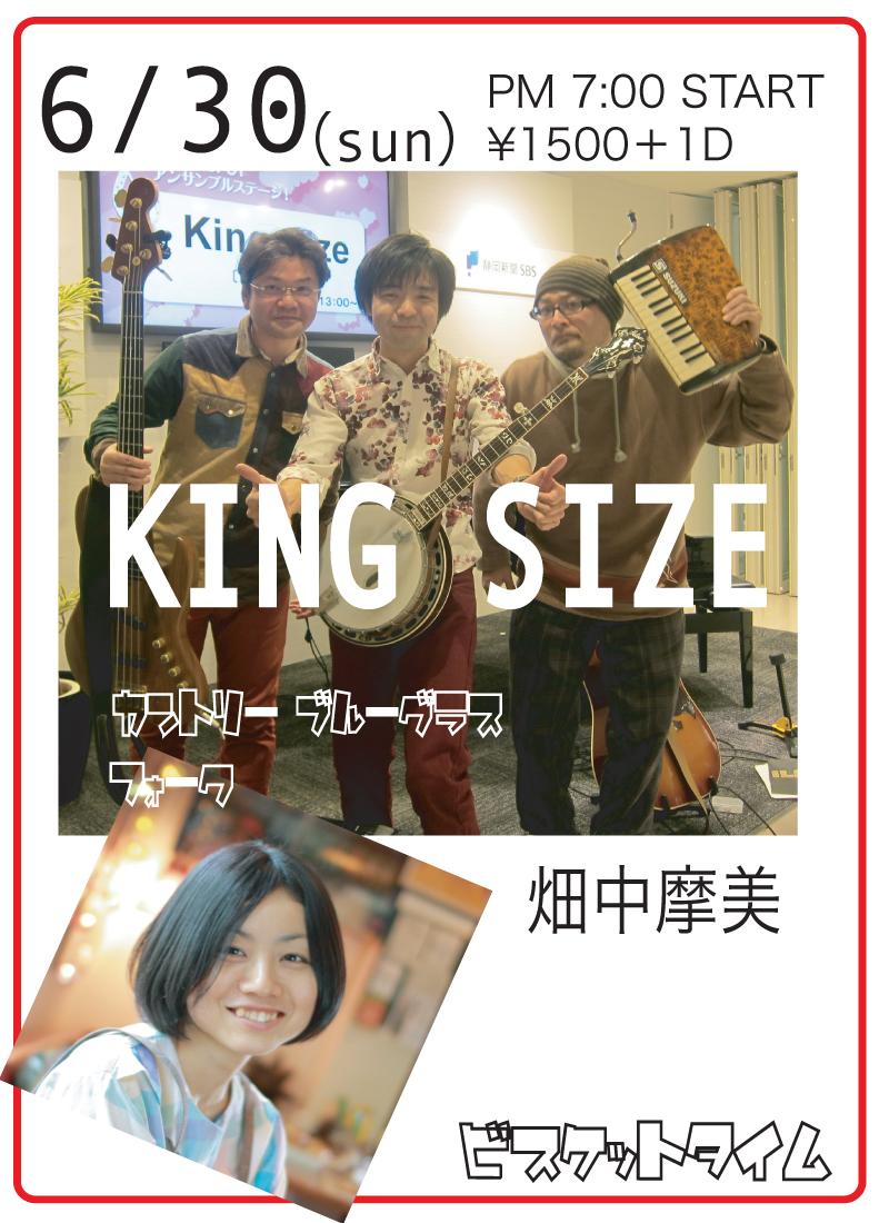 KING SIZE w/ 畑中摩美
