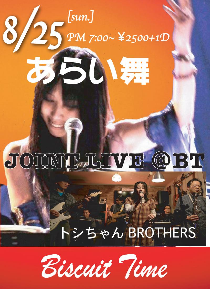 あらい舞&トシちゃんブラザーズ:JOINT LIVE @BT