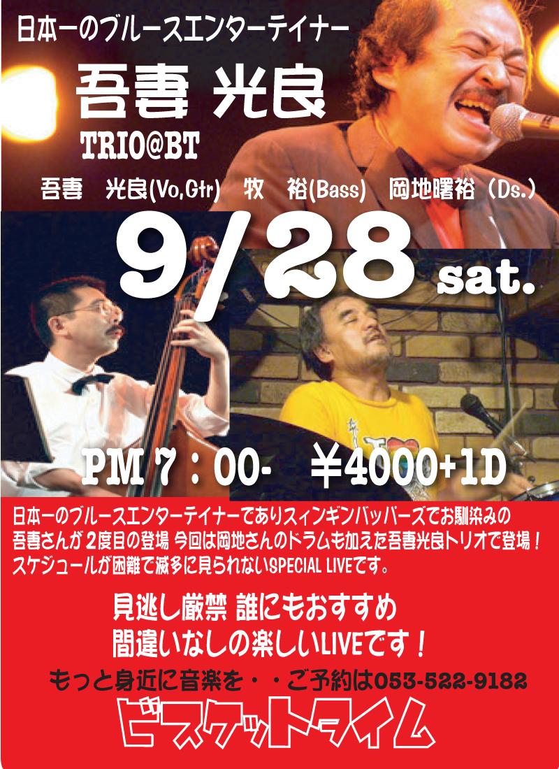 吾妻 光良 トリオ TRIO LIVE@BT