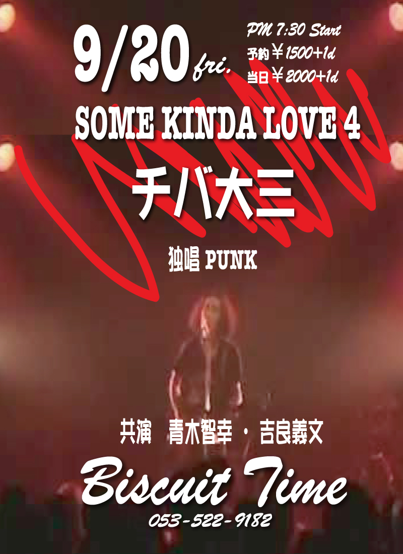 ちば大三 独唱 PUNK:SOME KINDA LOVE 4