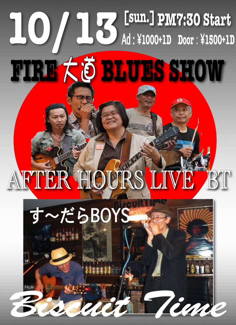 FIRE大道 BLUES SHOW:AFTER HOURS LIVE@BT w/ すーだらボーイズ(ヤジの助&吹き麻呂)