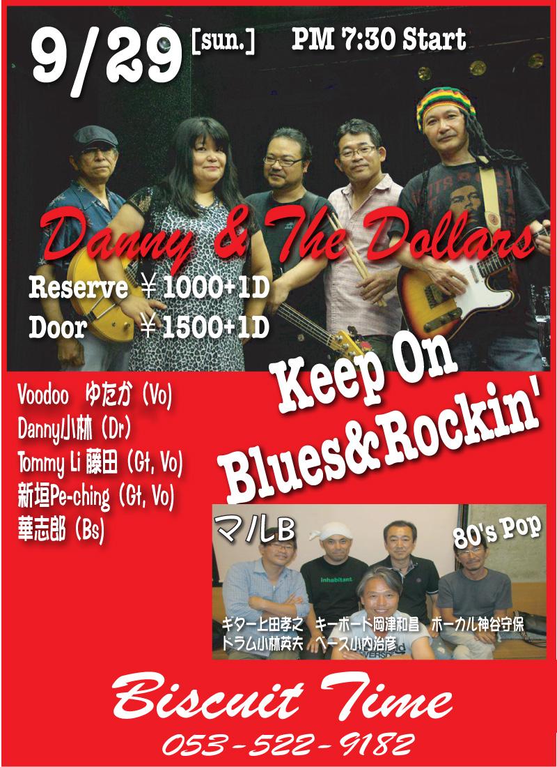 Danny & The Dollars  [Keep on Blues&Rockin']