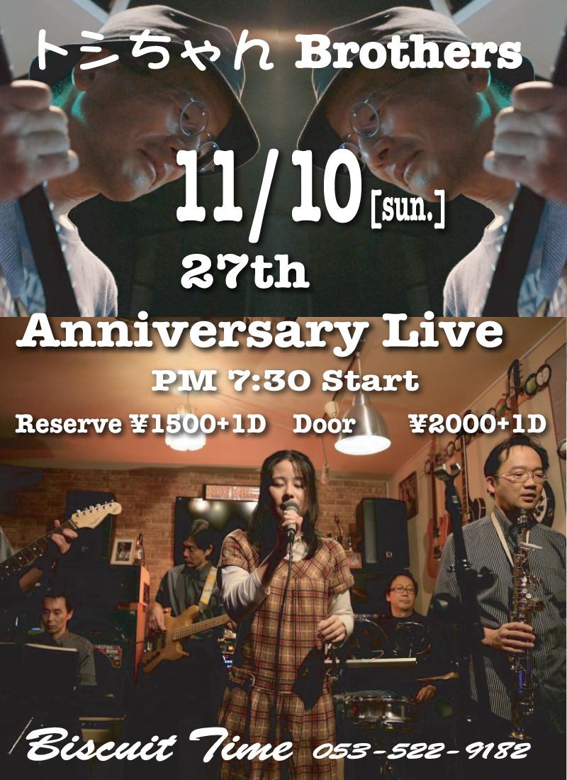 トシちゃんBROTHERS  27周年記念LIVE @BT