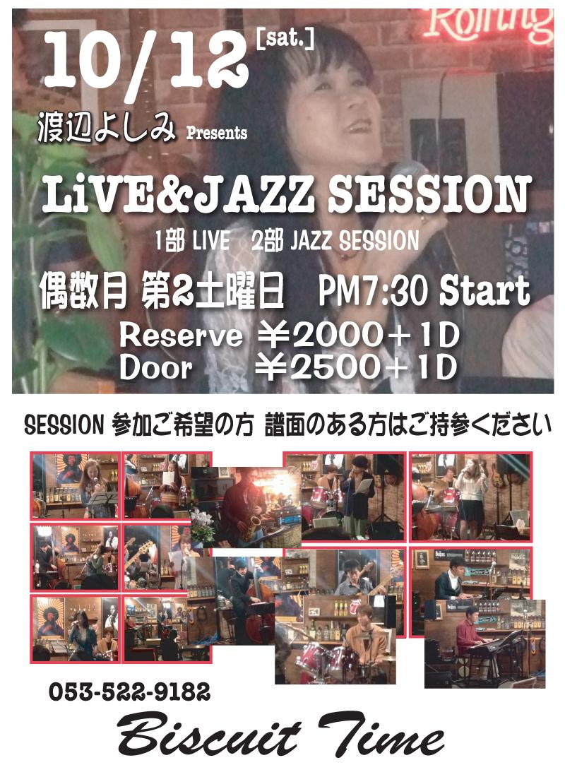 渡辺よしみ Presents  LIVE&JAZZ SESSION