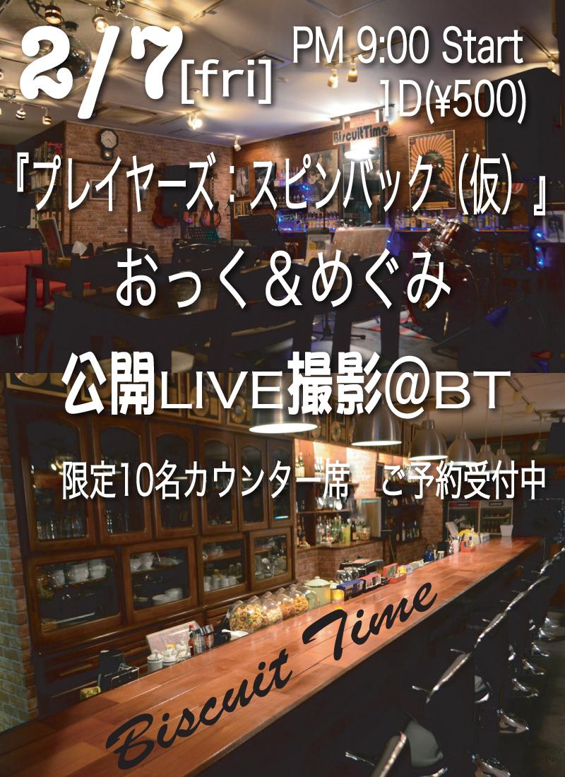 映画 プレイヤーズ:スピンバック 公開LIVEロケ
