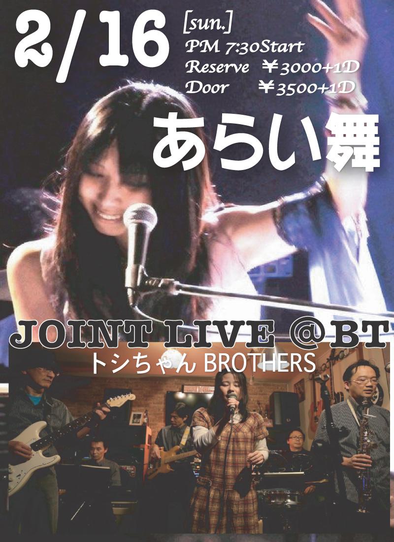 あらい舞&トシちゃんブラザーズ:JOINT LIVE2 @BT