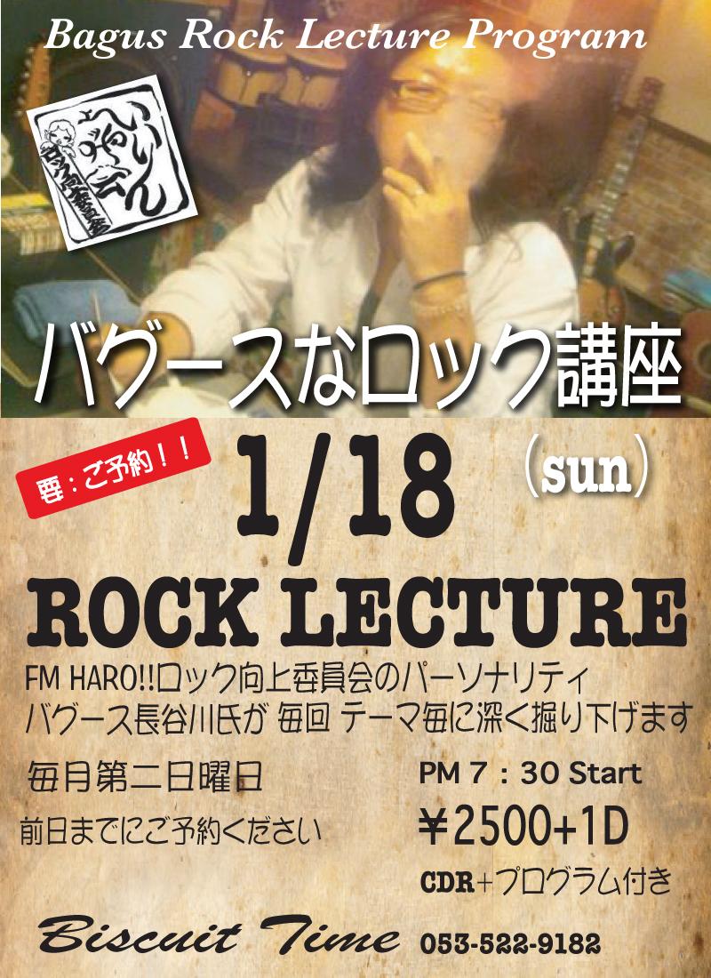 (日)[ROCK]  バグースなロック講座 37TH MISSION