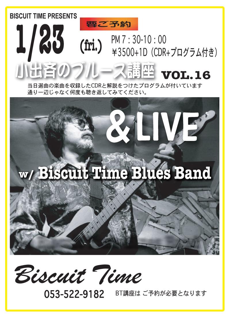 (金)  [BLUES]  小出 斉のブルース講座&LIVE  VOL.16
