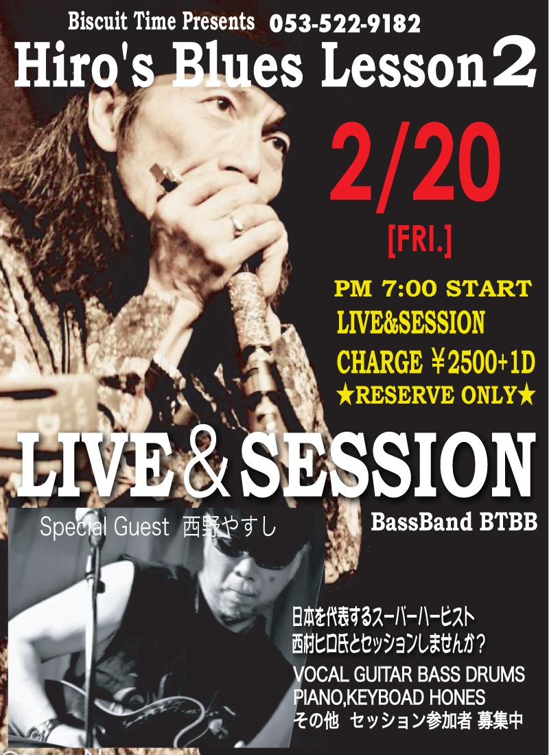 (金)  [BLUES SESSION]  ヒロズ ブルース レッスン 2  西村ヒロ LIVE&SESSIO