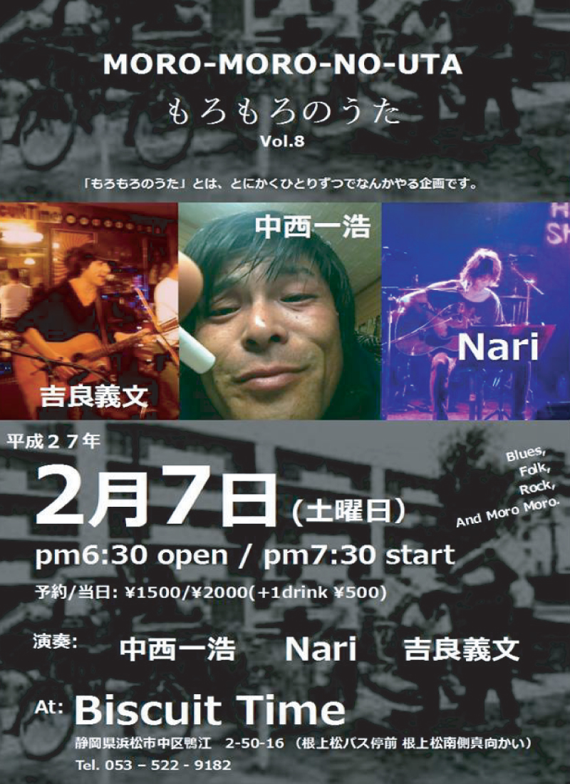 (土)  [SSW]  MoroMoro-No-Uta Vol.8  NAKANISHI・NARI・KILLAH