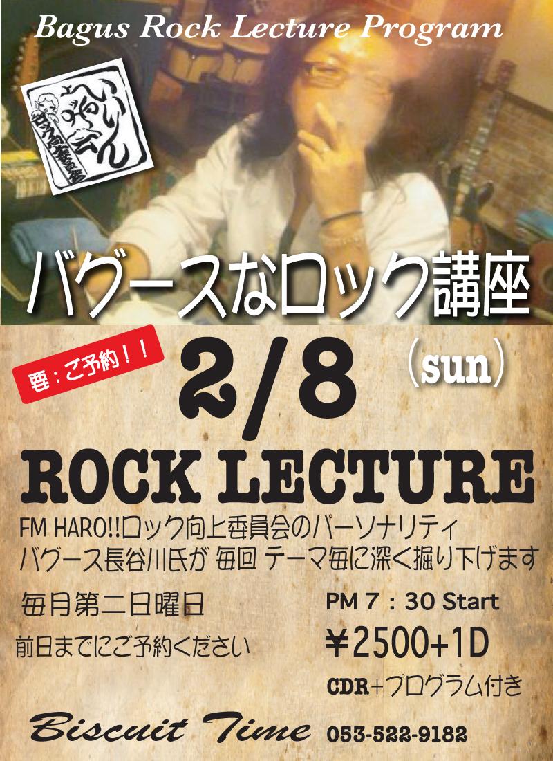 (日)  [ROCK]  バグースなロック講座 38TH MISSION