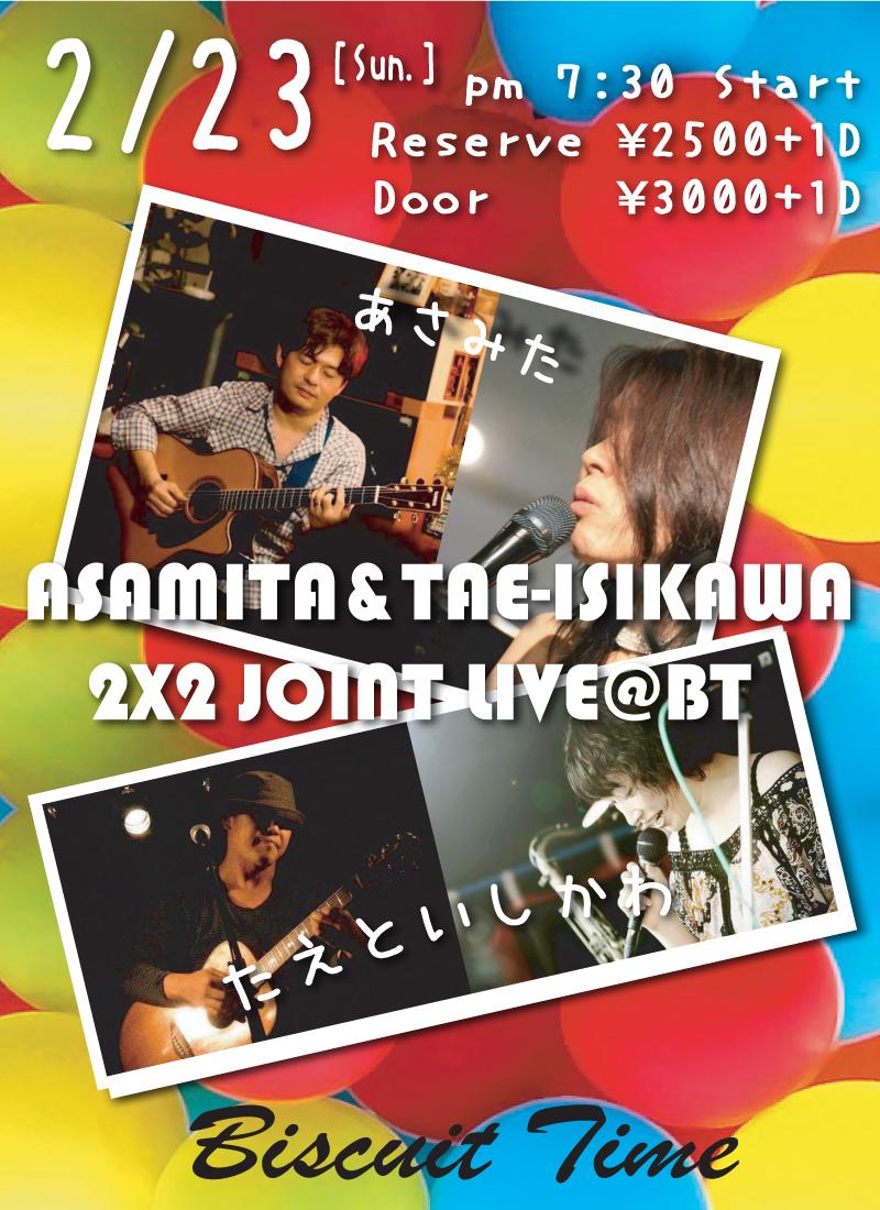 アサミタ(鈴木麻美&三田ショージ) & たえといしかわ(Tae&石川秀明)  『2X2 JOINT LIVE』