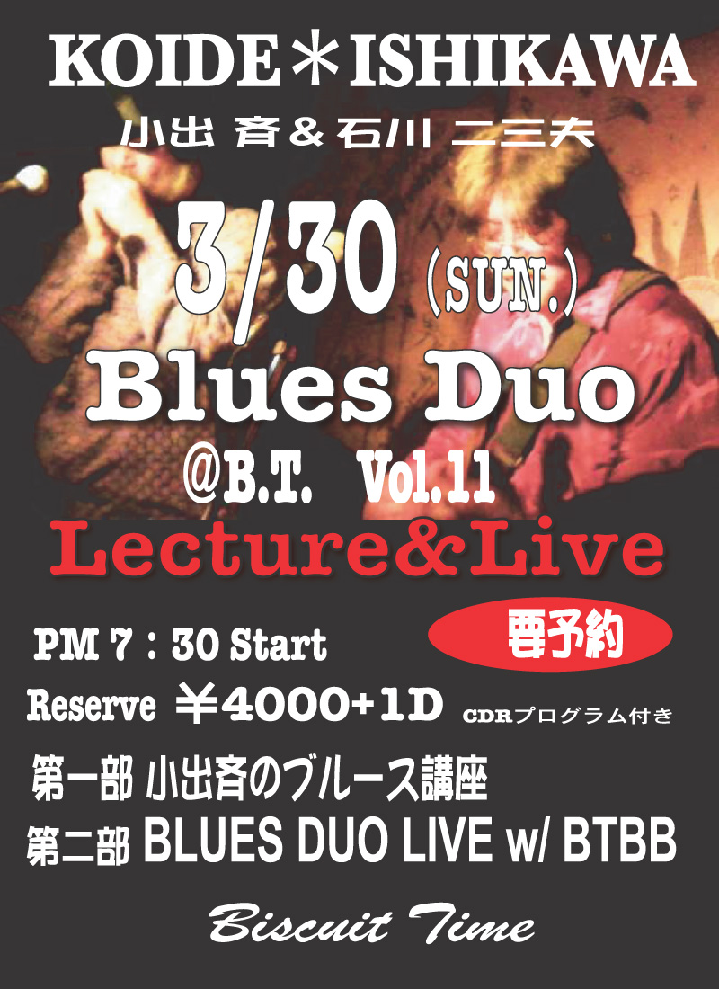 小出斉のブルース講座 VOL.11&石川二三夫+小出斉 BLUES DUOLIVE