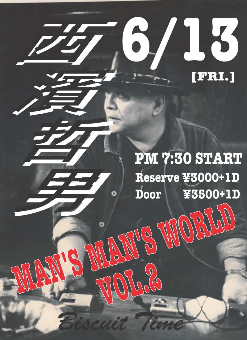 西濱 哲男  MAN'S MAN'S WORLD VOL.2