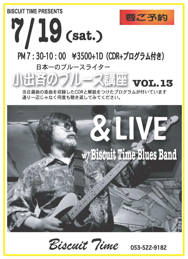 小出斉のブルース講座&LIVE VOL.13