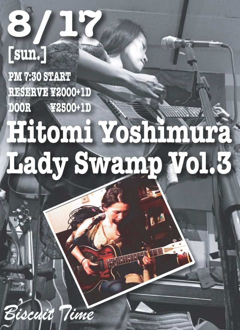 吉村 瞳:LADY SWAMP VOL.3