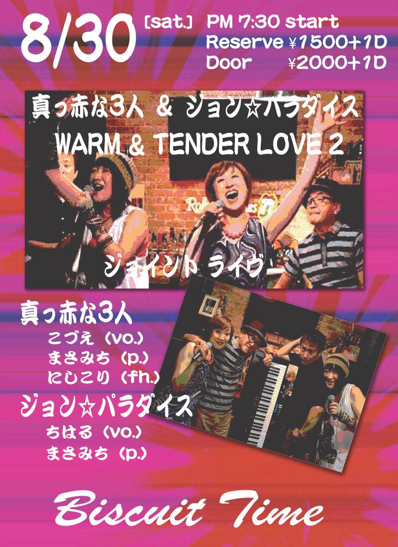 真っ赤な3人&ジョン☆パラダイス JOINT LIVE   『WARM&TENDER LOVE 2』@BT
