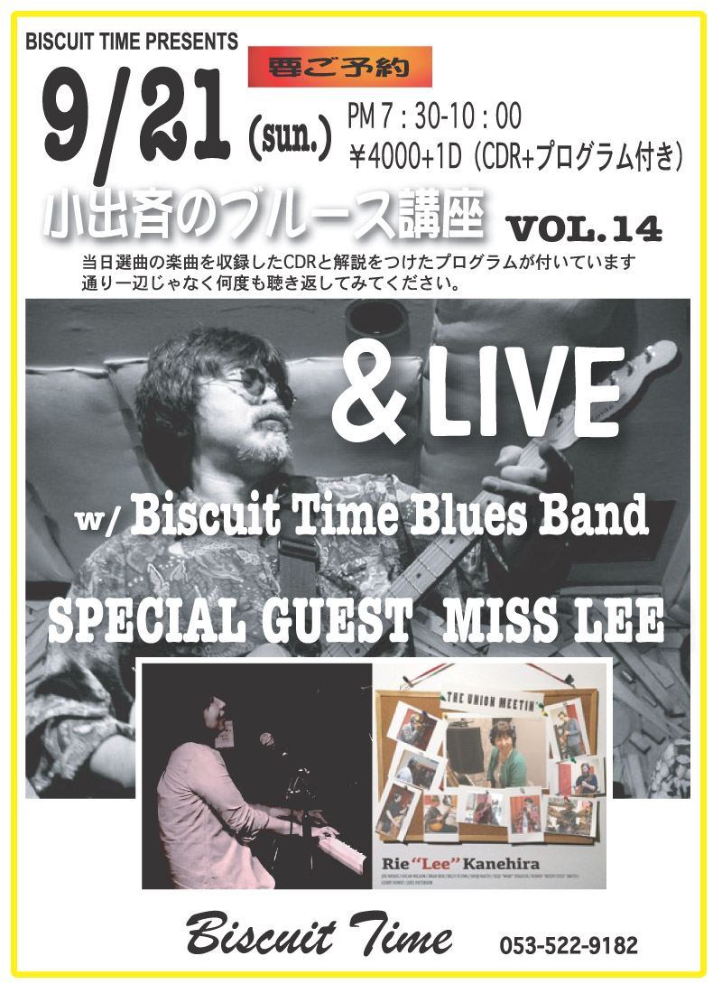 小出斉のブルース講座&LIVE Ft.Ms.Lee  ピアノ・ブルースの歴史、名作選