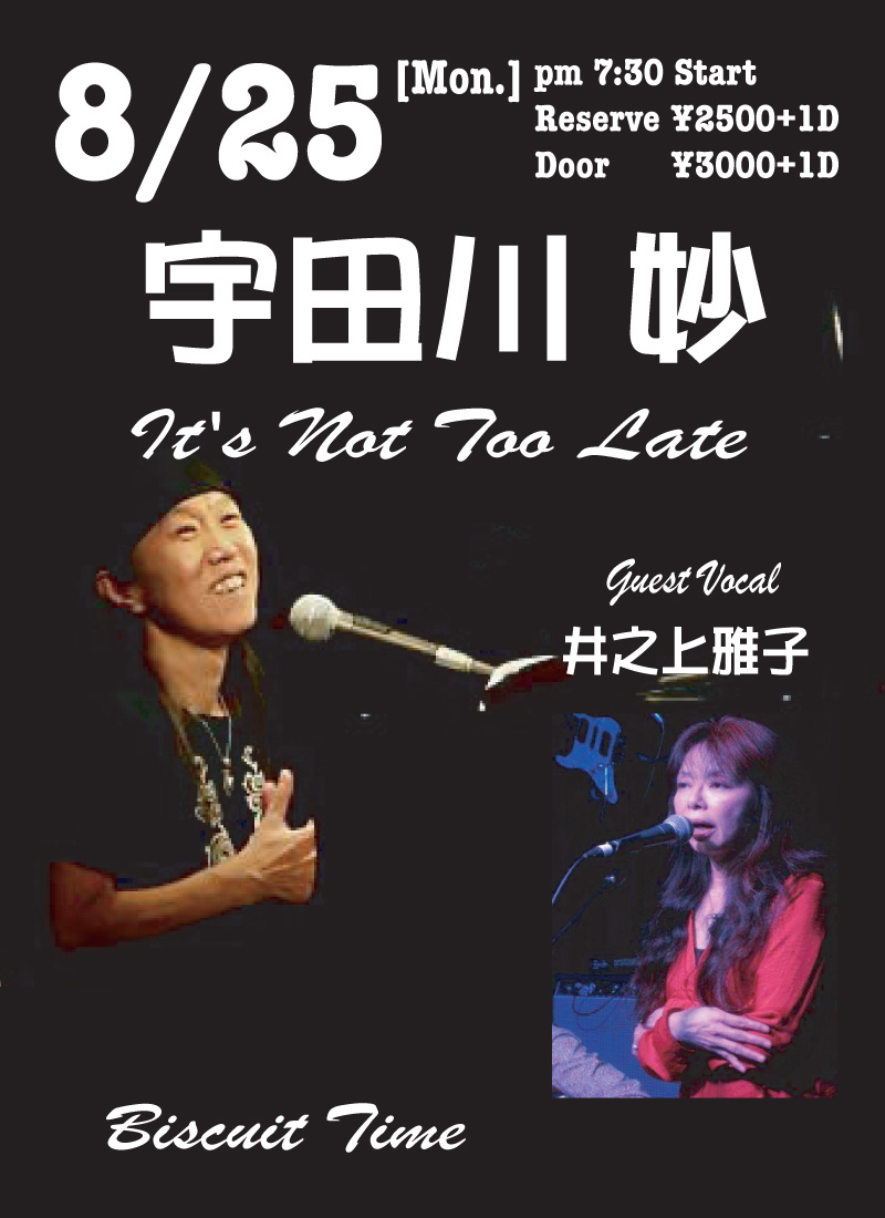 宇田川 妙 ft.井之上雅子 『It's Not Too Late』 TOUR