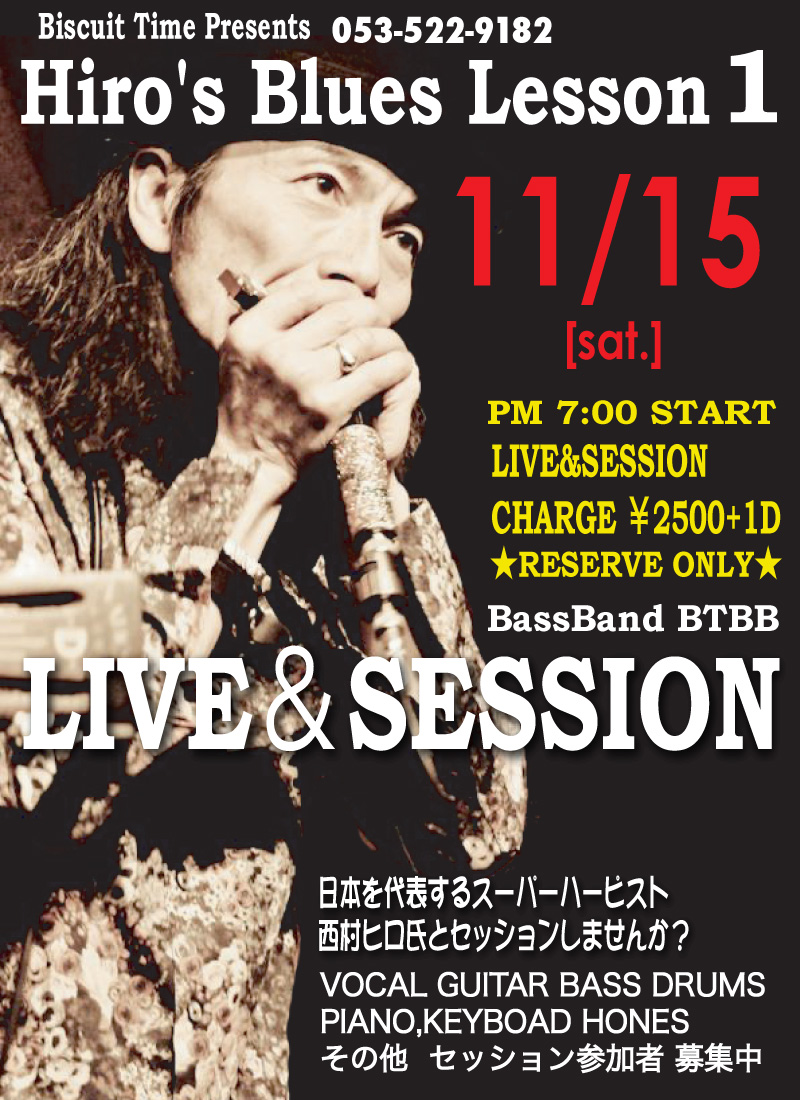 HIRO'S BLUES LESSON 1@BT   西村ヒロ&BTBB LIVE&SESSION