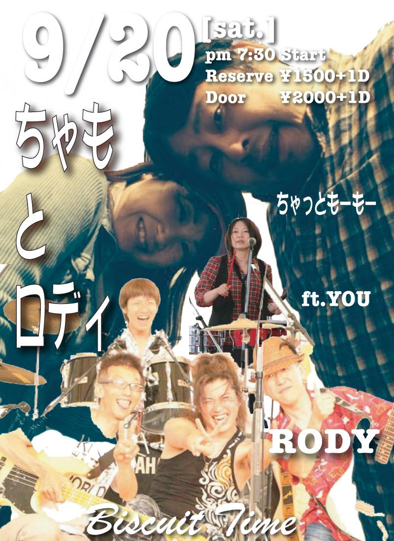 9/20(土)ちゃっともーもー&RODY JOINT LIVE@BT
