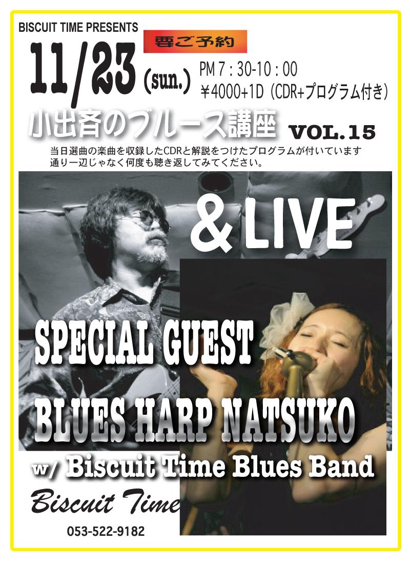小出斉のブルース講座  VOL.15&LIVE :ゲスト ブルースハープ『 Natsuko』 w/BTBB