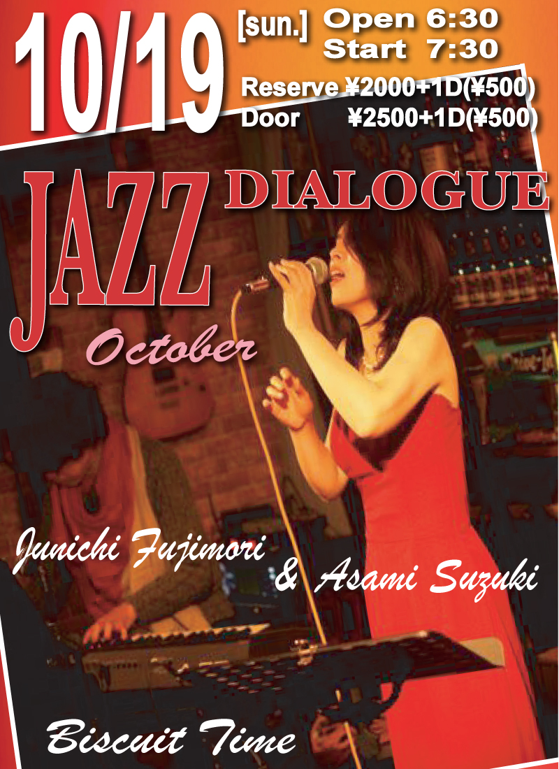JazzDialogue(鈴木 麻美+藤森 潤一):October@BT