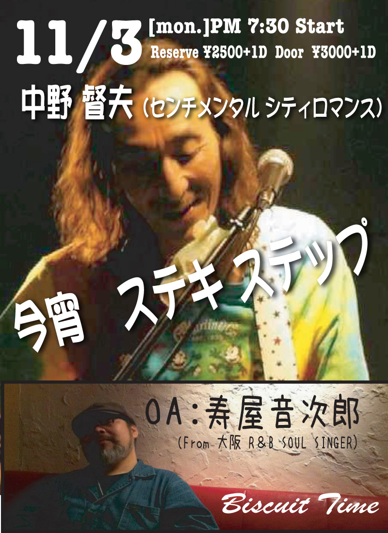 中野 督夫(センチメンタル シティロマンス)&  @BT 『今宵 ステキ ステップ』 OA 寿屋 音次郎(From 大阪 R&B SOUL)