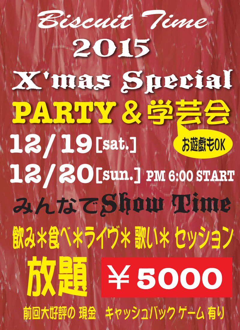 (土) [X'mas Praty 1ST NIGHT] BISCUIT TIME 2015 X'MAS SPACIAL 【PARTY&学芸会】 みんなで SHOW TIME