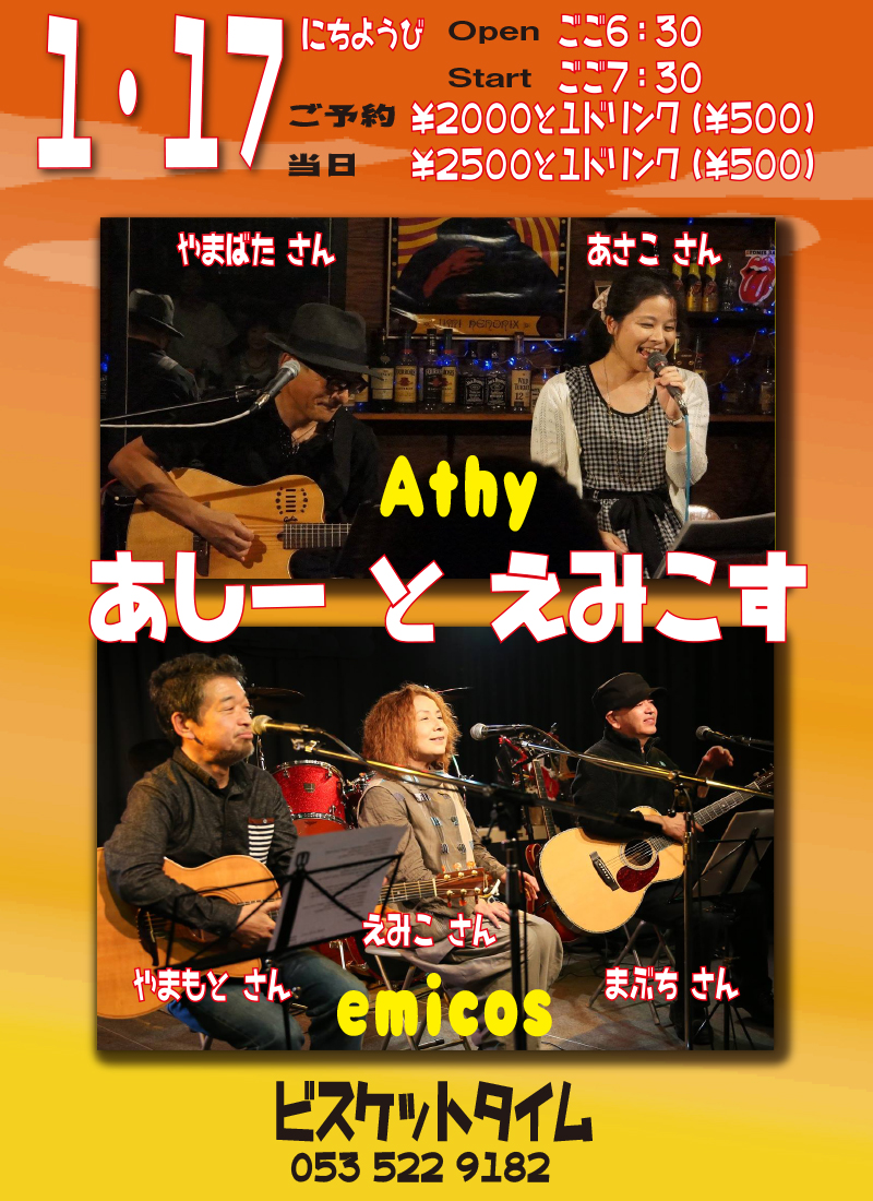 (日)  [POPS ROCK]  ATHY&EMICOS :あしー と えみこす@BT