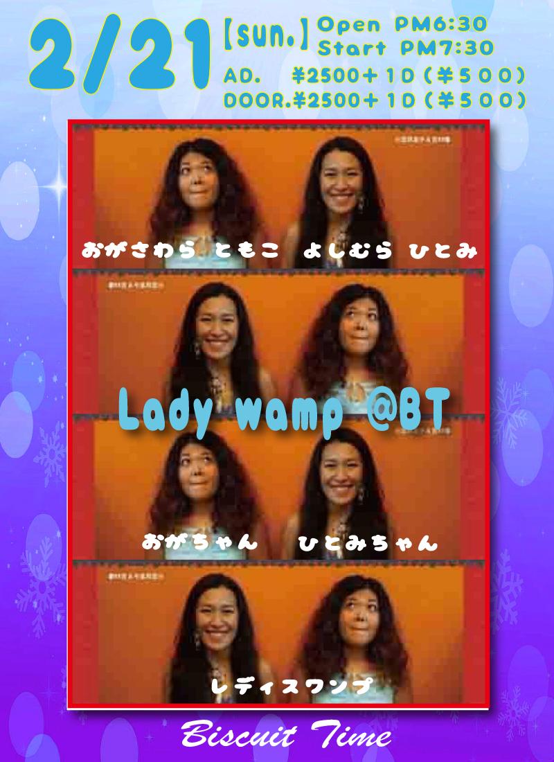 (日) 【SWAMP ROCK】  吉村瞳&小笠原友子:Lady Swamp8 @BT