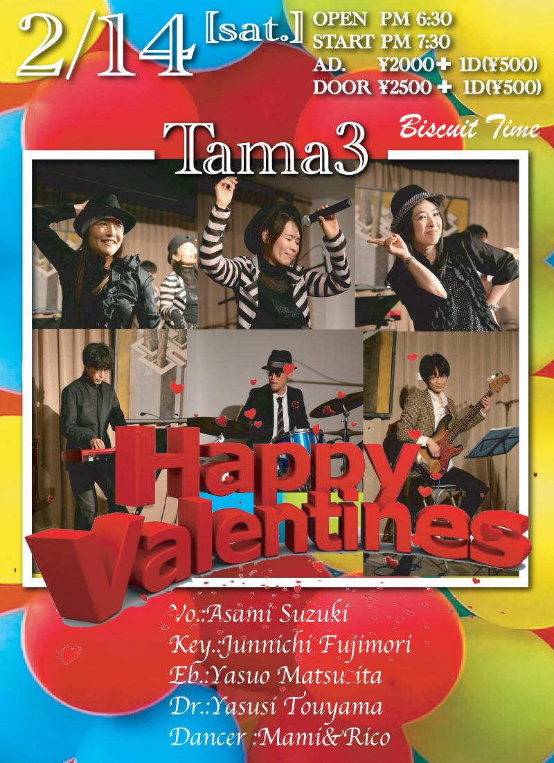 (土)[ JAZZ POPS]  たま3 presents  HAPPY VALENTAINES