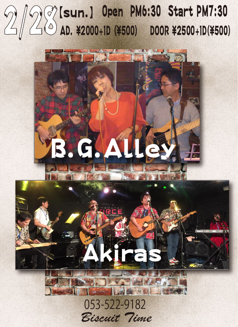 (日) 【ROCK】  アキラズ&B.G. ALLEY@BT  70'S ROCK TASTE