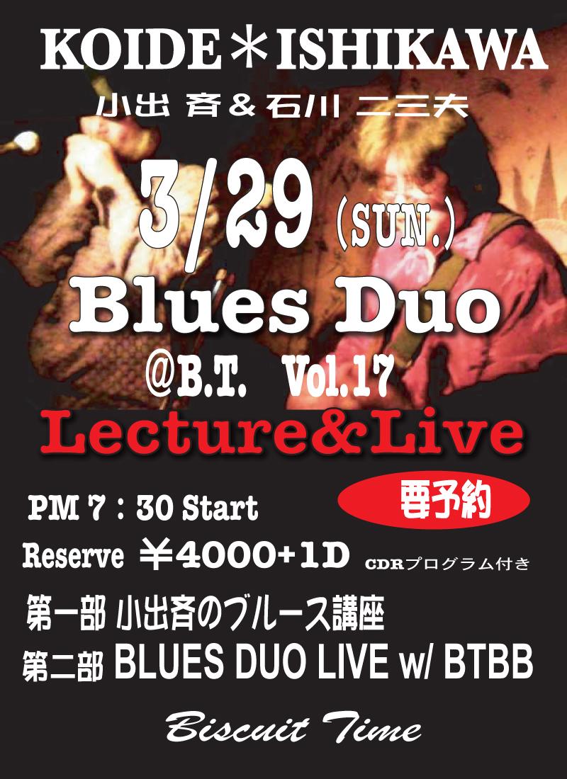 (日) [BLUES ]小出斉のブルース講座&LIVE VOL.17 w/ 石川 二三夫