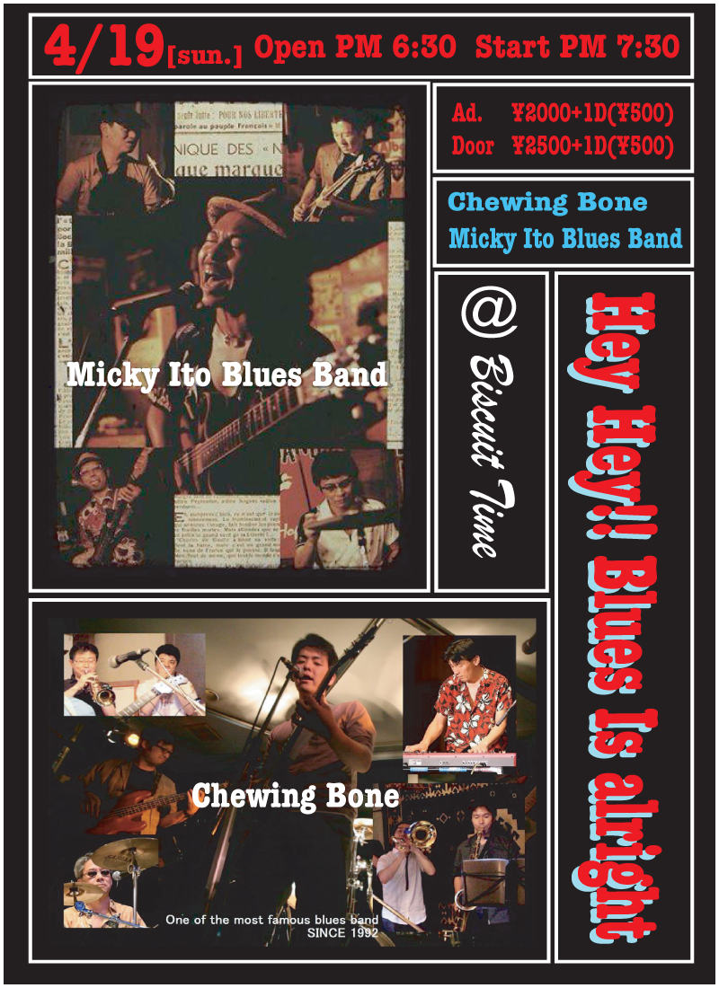 (日)  [blues is allright]  Micky Ito Blues Band (from nagoya) vs Chewing Bone(from hamamatsu)