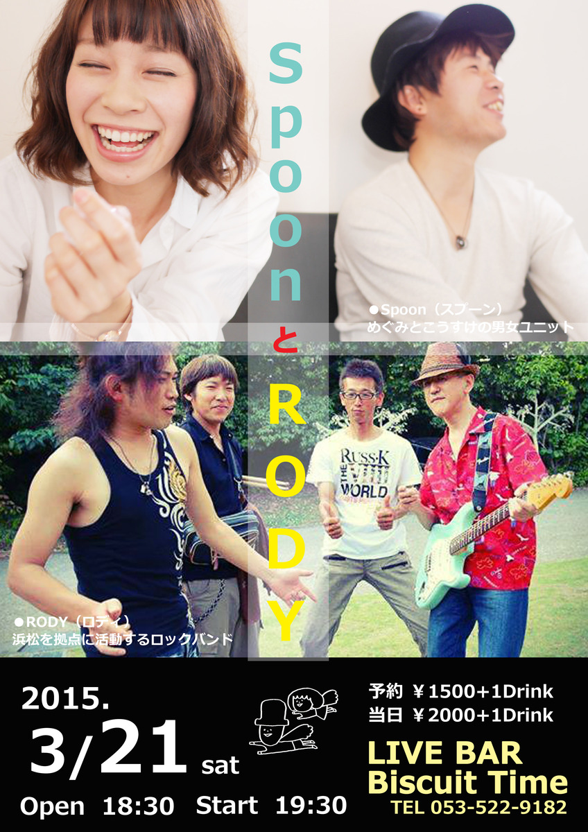 (土)[ROCK POPS] RODY&SPOON@BT