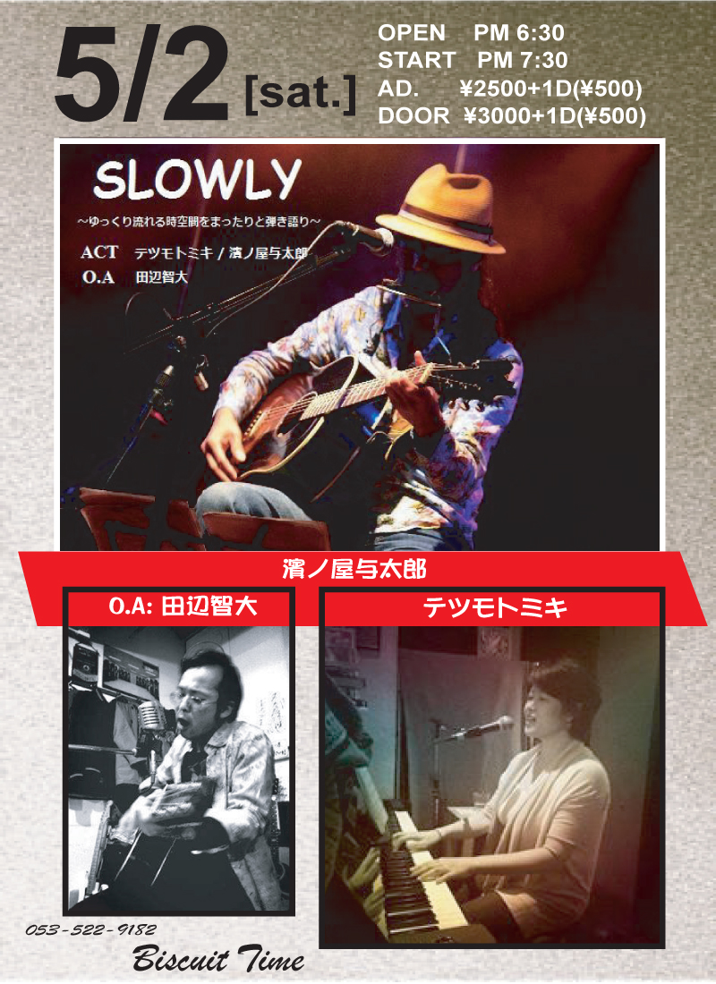 (土) [FOLK]  濱ノ屋 与太郎&FRIENDS :SLOWLY@Biscuit Time