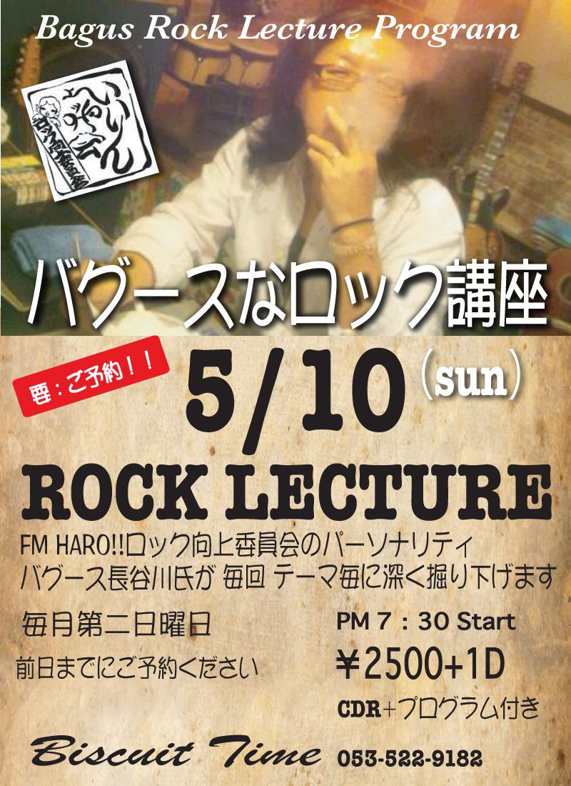 (日)  ROCK  バグースなロック講座 41TH MISSION
