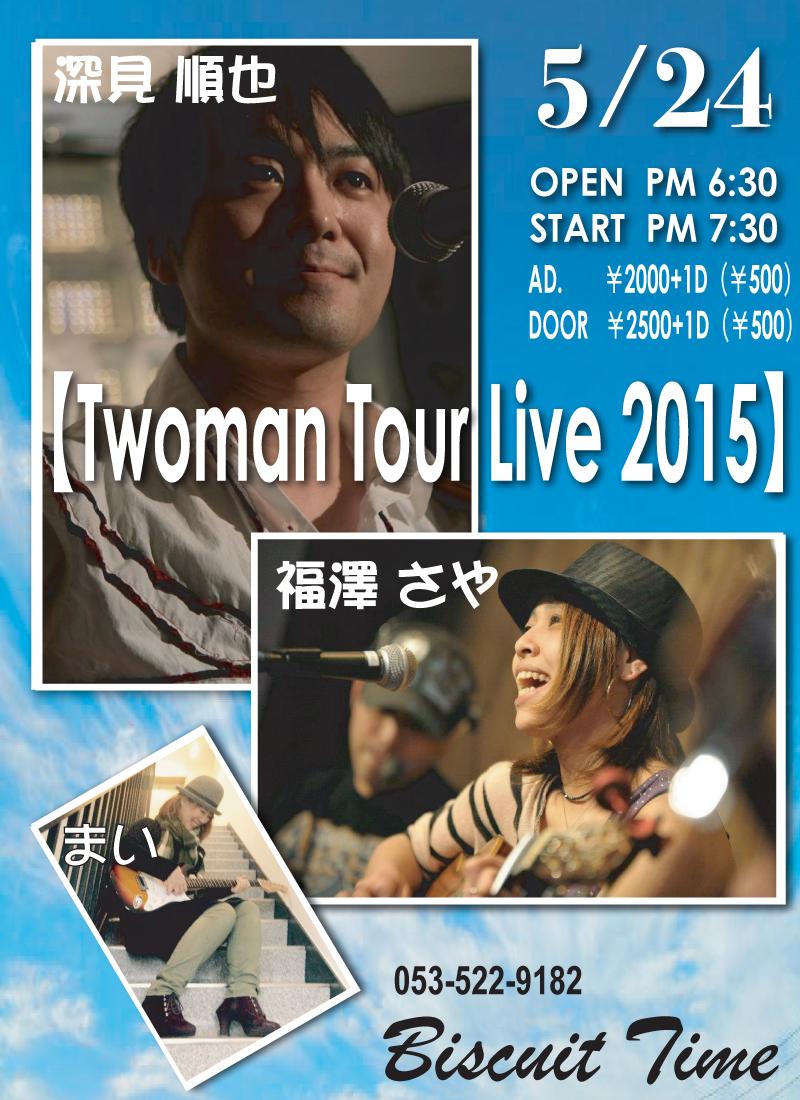 (日) FOLK POPS 深見 順也 ・ 福澤 さや 【Twoman Tour Live 2015】@BT