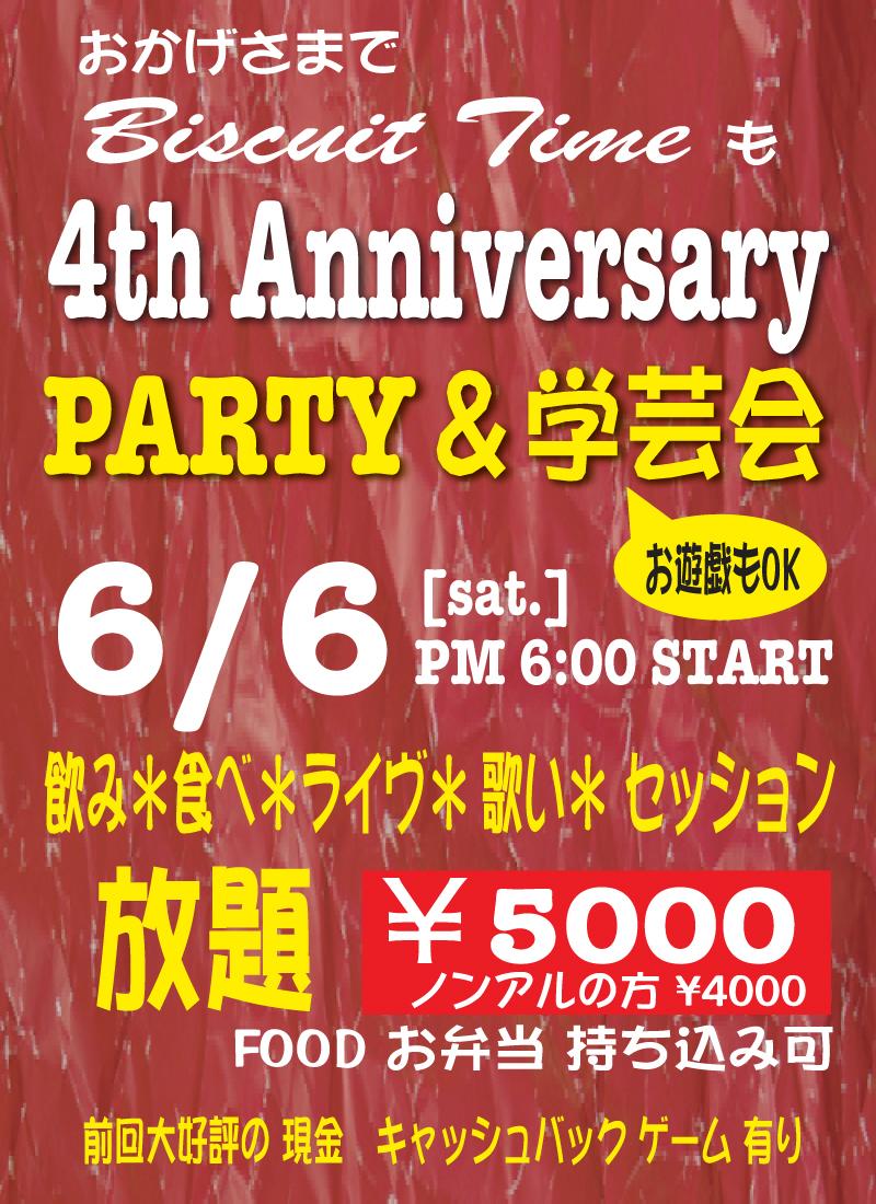 (土)  ビスケットタイム 4TH ANNI. PARTY&学芸会!!  【みんなでSHOW TIME】