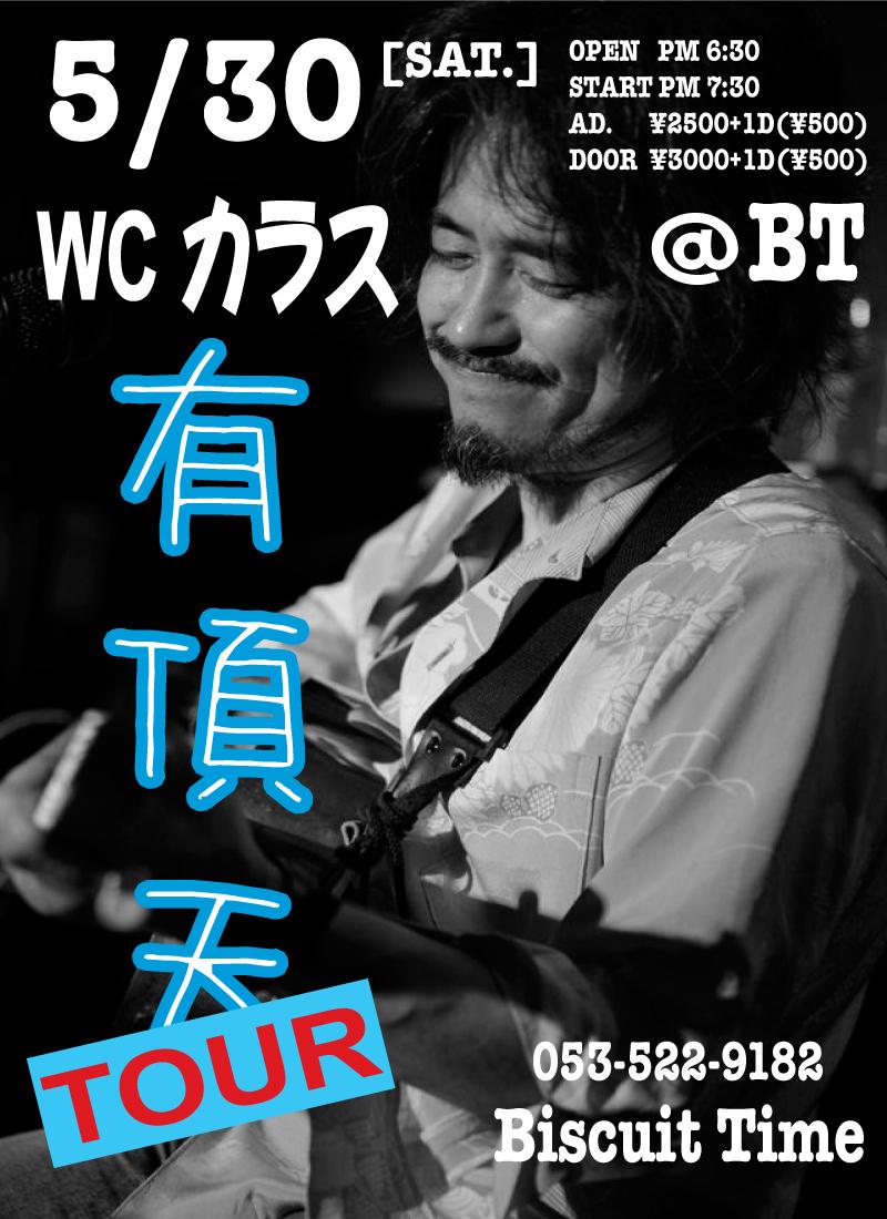(土) [BLUES] WC カラス:『有頂天 LIVE』 @BT