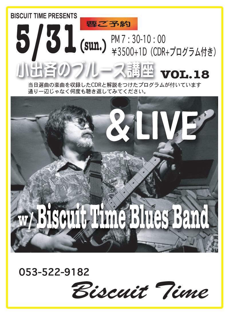 (日) [BLUES]  小出斉のブルース講座 VOL.18& LIVE